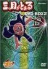 三つ目がとおる DVD-BOX 2