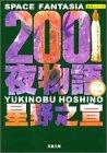 2001夜物語 (2) (双葉文庫―名作シリーズ)