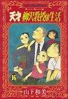 天才 柳沢教授の生活(16) (モーニングKC (1223))
