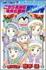 こちら葛飾区亀有公園前派出所 第142巻 2004年11月04日発売