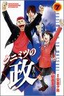 クニミツの政(まつり) (7) (講談社コミックス―Shonen magazine comics (3095巻))