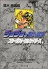 ジョジョの奇妙な冒険 (8) (集英社文庫―コミック版)