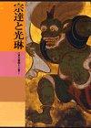 宗達と光琳 江戸の絵画2・工芸1 (日本美術全集)