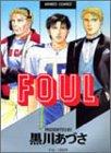FOUL (バンブー・コミックス)
