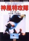 神風特攻隊〜大空へ散った若き魂への鎮魂歌〜 [DVD]