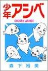 少年アシベ VOL.8 (ヤングジャンプコミックス)