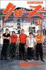 クローズ 第17巻 1995-07発売