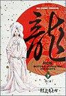 龍(RON) (7) (ビッグコミックス)