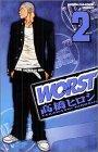 WORST(ワースト) 2 (少年チャンピオン・コミックス)