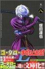 コータローまかりとおるL 8 (8) (少年マガジンコミックス)
