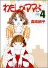 わたしがママよ (4) (YOUコミックスデラックス)