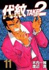 代紋TAKE2 11 (ヤングマガジンコミックス)