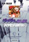 ジョジョの奇妙な冒険 (27) (集英社文庫―コミック版)