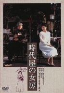 時代屋の女房 [DVD]