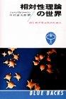 相対性理論の世界―はじめて学ぶ人のために (ブルーバックス 79)