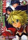 スクラップド・プリンセス 3 (ドラゴンコミックス)
