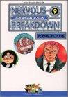 NERVOUS BREAKDOWN 9 (ノーラコミックスコンパクト)
