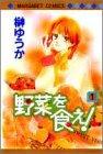 野菜を食え / 榊 ゆうか のシリーズ情報を見る