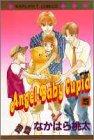 Angel Baby Cupid 5 (マーガレットコミックス)