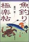 魚釣り極楽帖 (海と魚の本)