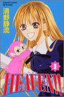 Heaven!! 1 (講談社コミックスフレンド B)