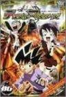 デュエル・マスターズ 06 [DVD]