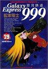 銀河鉄道999 (19) (ビッグコミックスゴールド)