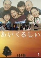 あいくるしい 第1巻 [DVD]