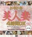 ドキドキ美人妻4時間DX [DVD]