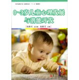 0-3 years old children's psychological development and potential development (pre-professional National Twelfth Five-Year Plan the new curriculum standards textbook)(Chinese Edition)