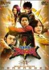 爆竜戦隊アバレンジャー Vol.11 [DVD]