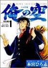 俺の空―This is super exciting story (三四郎編1)