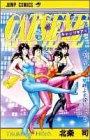 キャッツ・アイ (第18巻) (ジャンプ・コミックス)