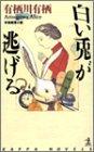 白い兎が逃げる (カッパ・ノベルス)