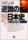逆説の日本史〈1〉古代黎明編—封印された「倭」の謎 (小学館文庫)