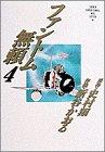 ファントム無頼 4 (少年サンデーコミックスワイド版)