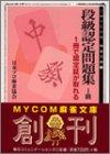 段級認定問題集1級―1冊で認定証が取れる (MYCOM麻雀文庫)