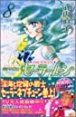 Pretty Guardian Sailormoon, Vol. 8