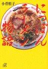 にっぽんラーメン物語 (講談社プラスアルファ文庫)