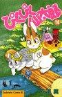 ぴくぴく仙太郎 第10巻