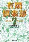 有閑倶楽部 7 (集英社文庫―コミック版)