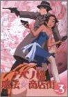 アベノ橋魔法☆商店街 Vol.3 [DVD]