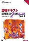 合格テキスト 日商簿記2級商業簿記 (よくわかる簿記シリーズ)