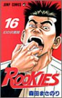 ROOKIES 16 (16) (ジャンプコミックス)