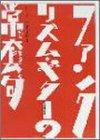 ファンク・リズム・ギターの常套句 DVD版 (<DVD>)