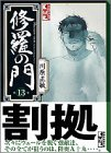 修羅の門 (13) (講談社漫画文庫)