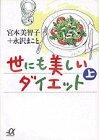 世にも美しいダイエット〈上〉 (講談社プラスアルファ文庫)