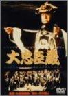 大忠臣蔵 [DVD]