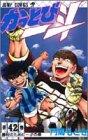 かっとび一斗 第42巻 勝利のために…!!の巻 (ジャンプコミックス)