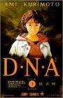 D・N・A2 3 (ジャンプコミックス)